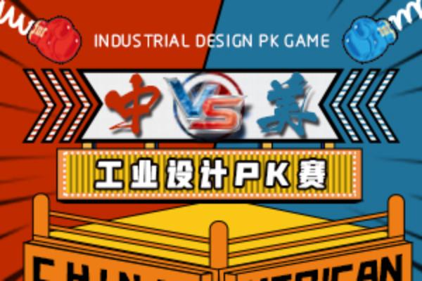 工业设计PK