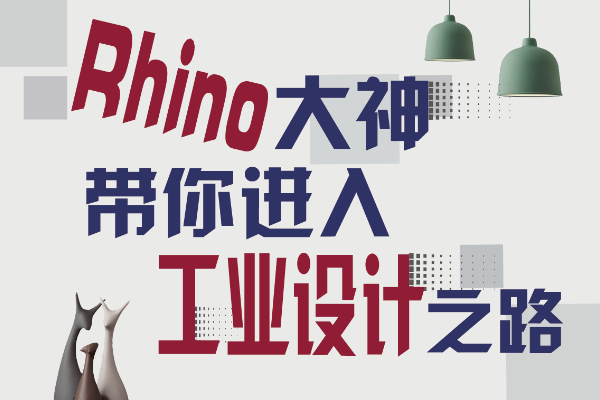 Rhino大神,带你进入工业设计之路